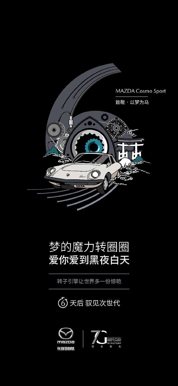 Changan Mazda Rotary Announcement